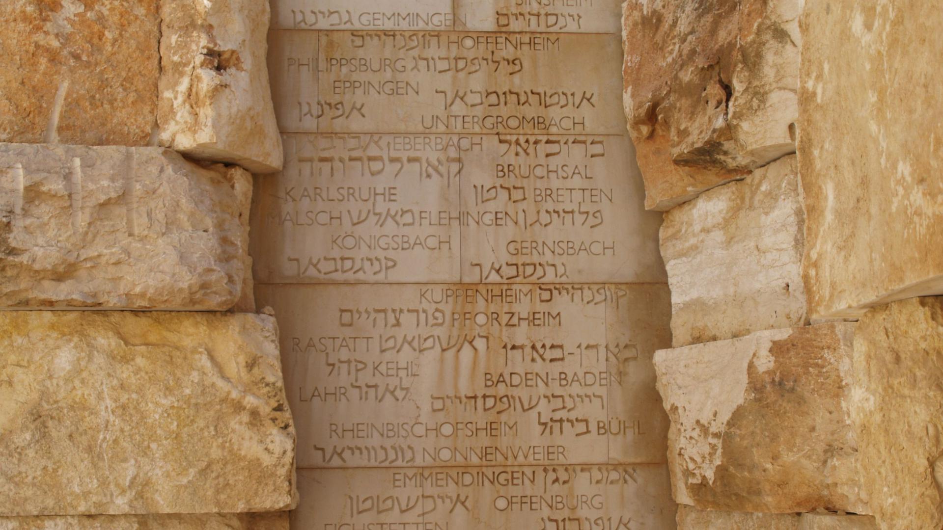 Tal der Gemeinden in Yad Vashem